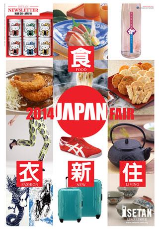 japanfair1.jpg