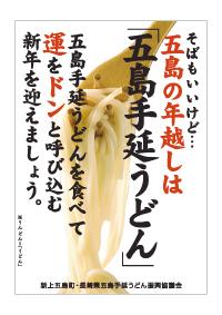 toshikoshi.jpg